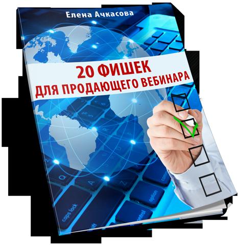20 фишек продающего вебинара
